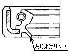 図1407 ばね入り外周ゴムちりよけ付オイルシール