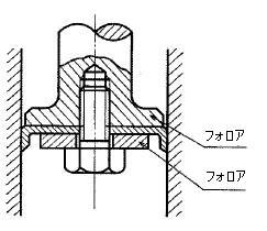 図2404 フォロア(カップパッキンの)